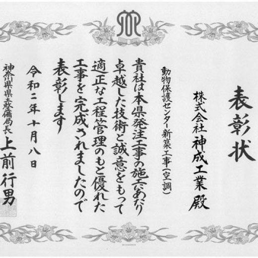 県土整備局動物愛護センター表彰状